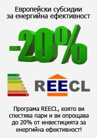 Енергиийна ефективност субсидираната от Европейски съюз